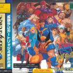 X-Men vs Street Fighter (Saturn) (Japan) Cover