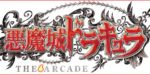 A World of Games: Castlevania: The Arcade